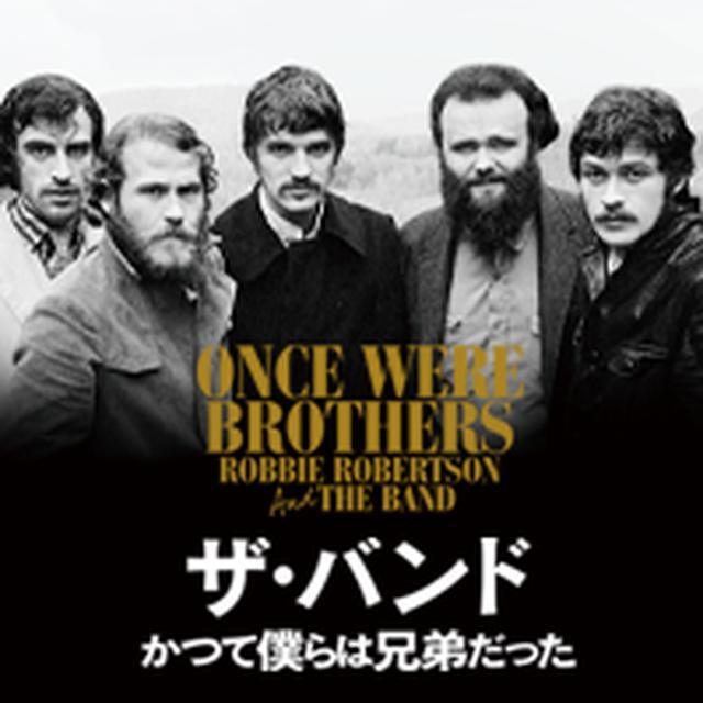 画像: 映画「ザ・バンド かつて僕らは兄弟だった」