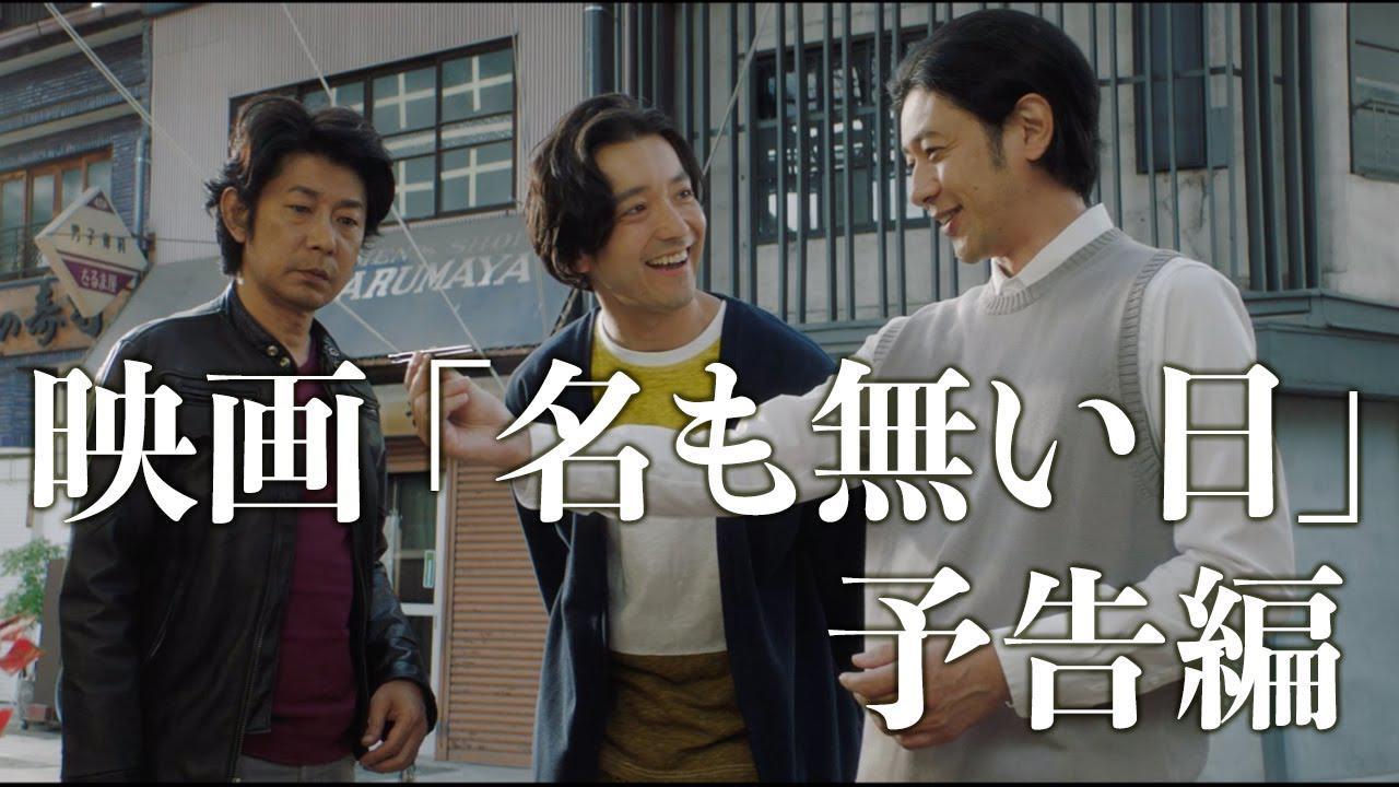 画像: 2021年公開「名も無い日」予告編 未来チケット発売中 youtu.be