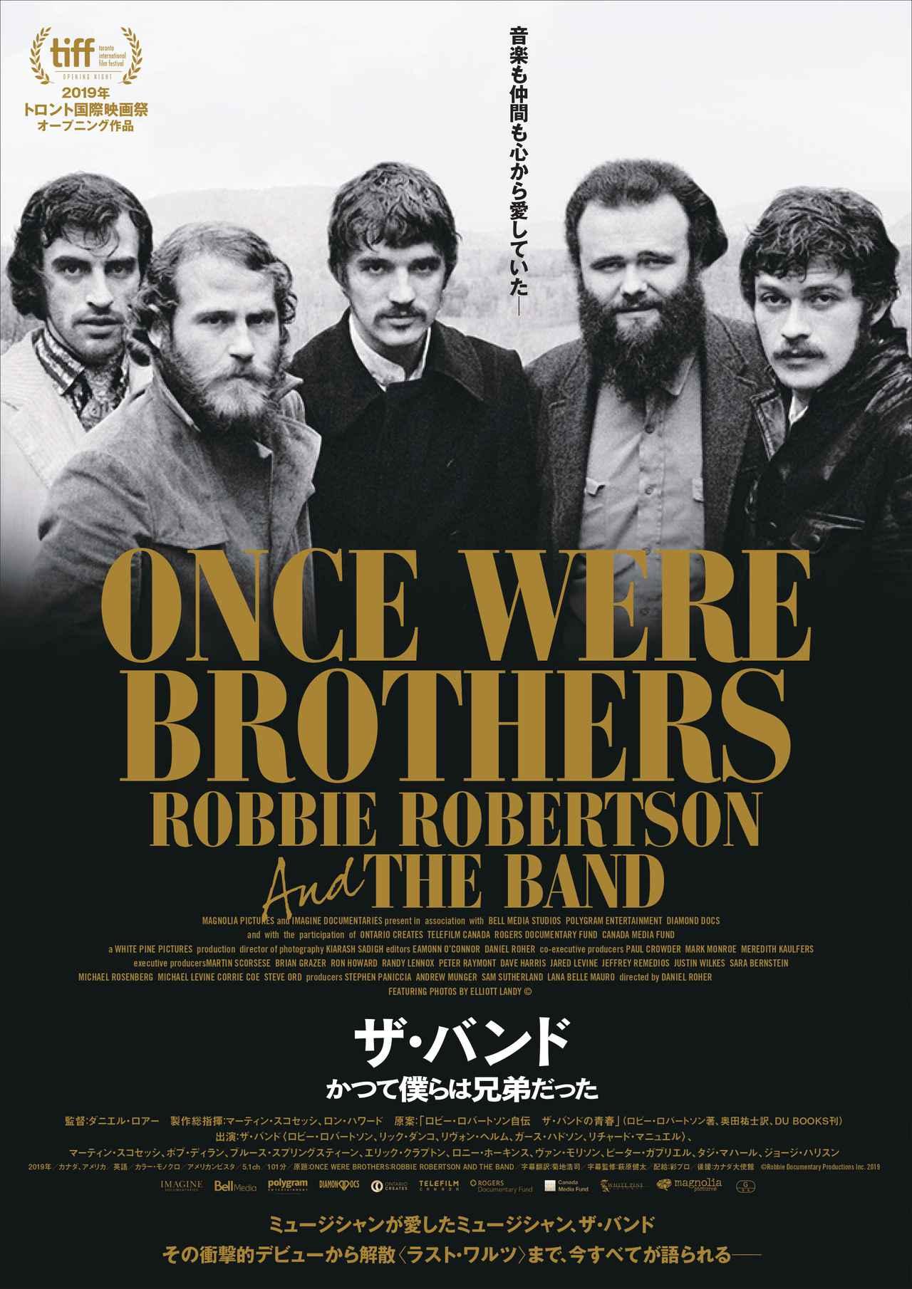 画像: ボブ・ディランとのツアー時の未公開画像が解禁!『ザ・バンド かつて僕らは兄弟だった』&『ラスト・ワルツ 公開40周年記念版』の日本最終上映も!