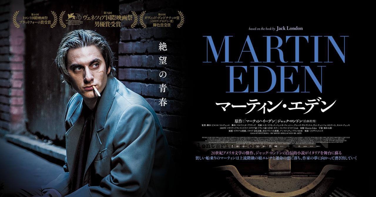 画像: 映画『マーティン・エデン』オフィシャルサイト