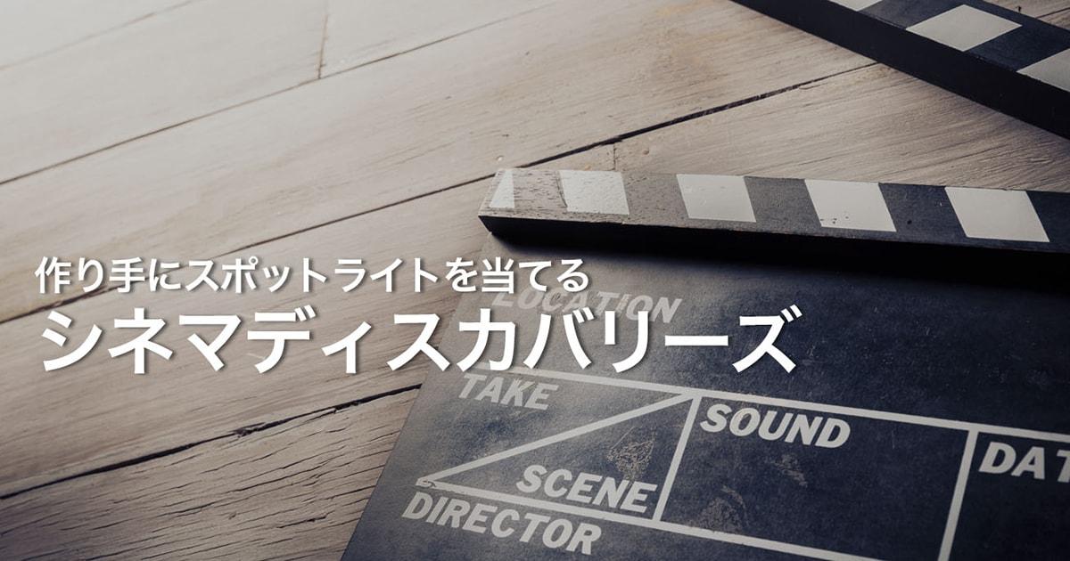 画像: SKIPシティ国際Dシネマ映画祭2020 | CINEMA DISCOVERIES