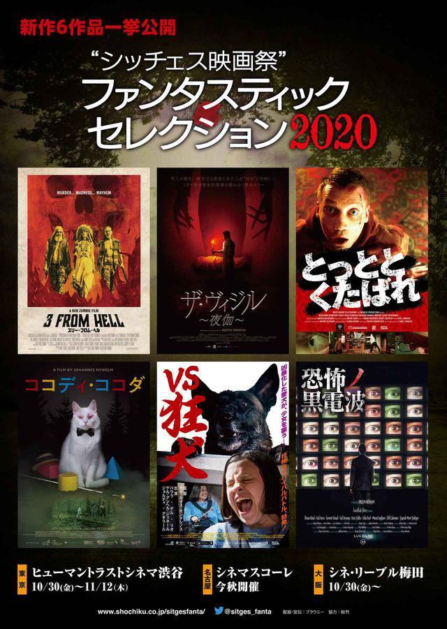 画像1: 衝撃の予告編が解禁!!!レジェンド、古川登志夫がナレーションを担当!!「シッチェス映画祭ファンタスティック・セレクション2020」