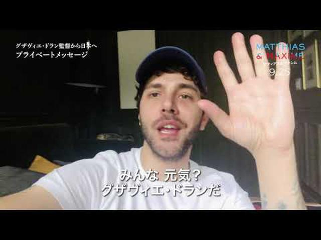 画像: グザヴィエ・ドランが、自撮り!『マティアス&マキシム』公開で、映画ファンに贈る愛のメッセージ youtu.be