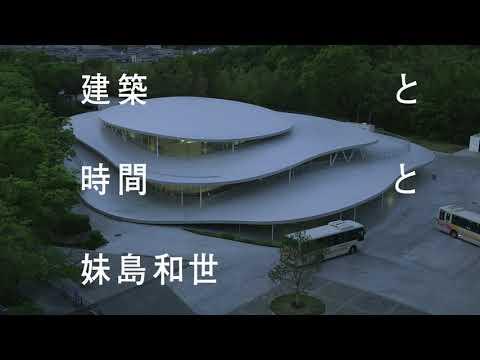 画像: ホンマタカシ監督が、妹島和世の建築に向き合う姿を鮮明に描く『建築と時間と妹島和世』予告 youtu.be