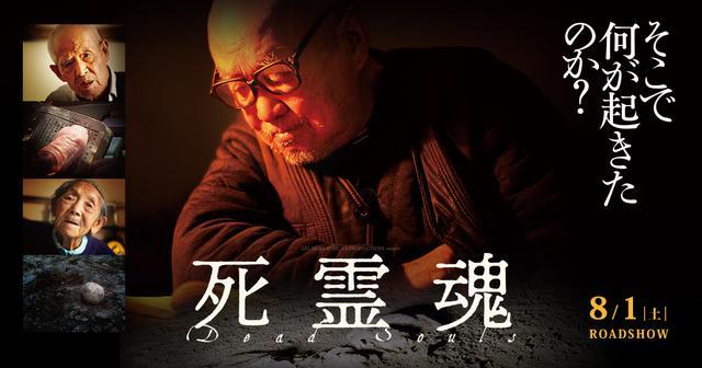 画像: 映画『死霊魂』公式サイト