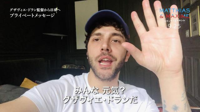 画像: カナダ・モントリオールの自宅から送られたドランの自撮りメッセージが到着!