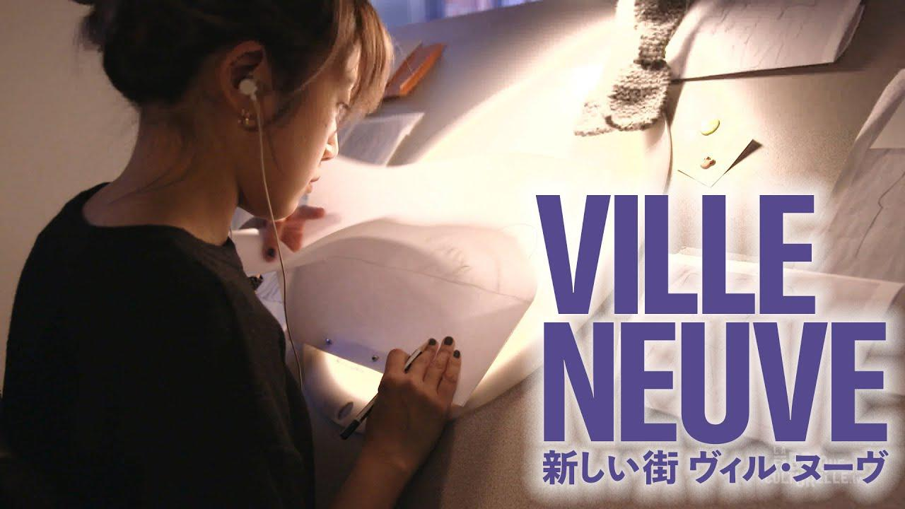 画像: 【特別公開】『新しい街 ヴィル・ヌーヴ』メイキング映像 ショートver. www.youtube.com