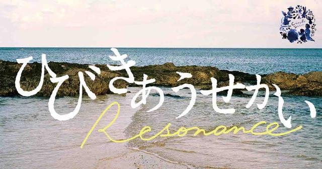 画像: 映画『ひびきあうせかい RESONANCE』公式サイト