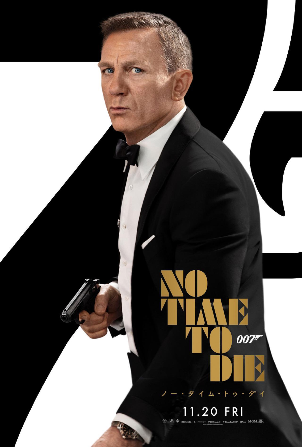 画像: 公開延期から、遂に再始動!ダニエル最後のジェームズ・ボンド姿 第一弾、オンラインポスター世界一斉解禁!『007/ノー・タイム・トゥ・ダイ』