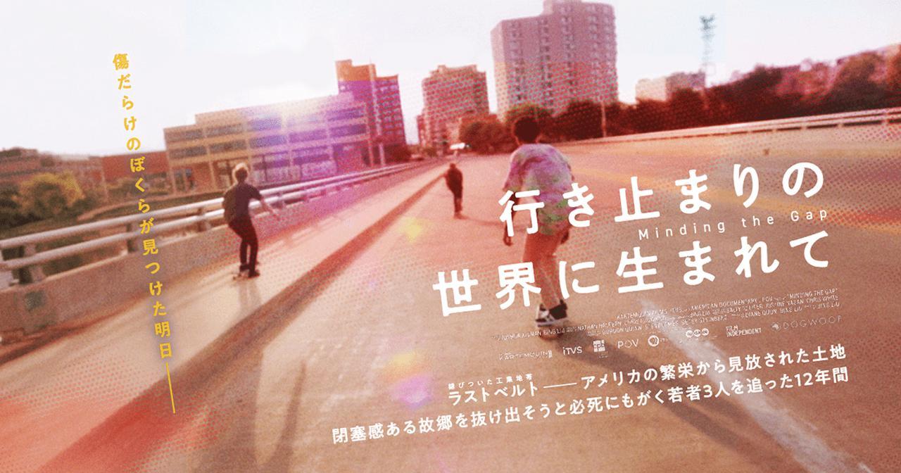 画像: 映画「行き止まりの世界に生まれて」オフィシャルサイト