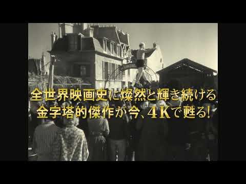 画像: 全世界映画史に燦然と輝き続けるフランス映画『天井棧敷の人々 4K修復版』予告 youtu.be