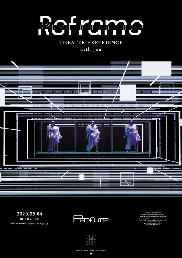 "画像1: (C)2020""Reframe THEATER EXPERIENCE with you""Film Partners."