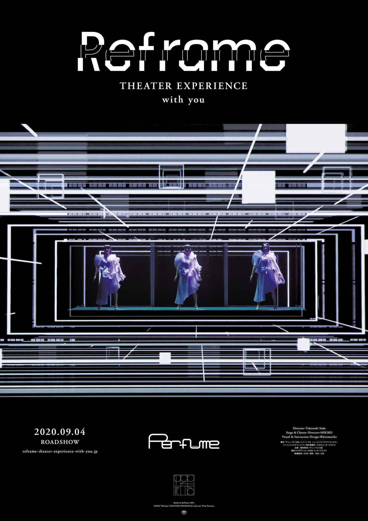 """画像1: (C)2020""""Reframe THEATER EXPERIENCE with you""""Film Partners."""