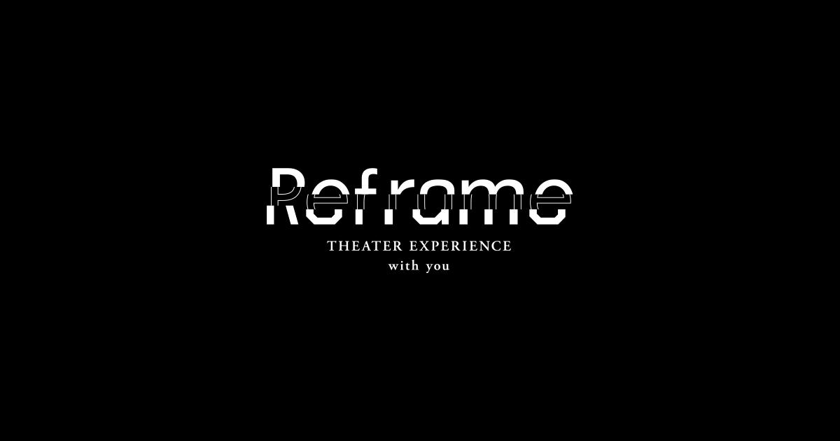 画像: Reframe THEATER EXPERIENCE with you