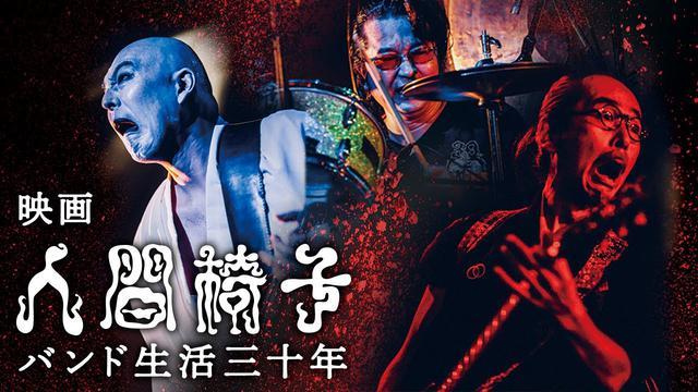 画像: 『映画 人間椅子 バンド生活三十年』予告編 www.youtube.com