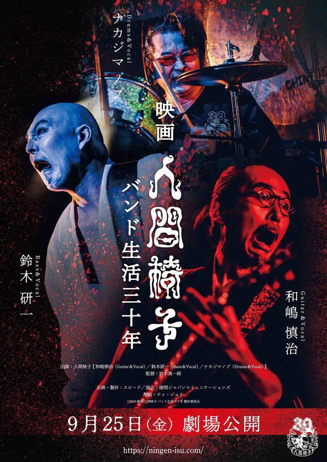 画像: (C) 2020 映画 人間椅子 バンド生活三十年 製作委員会