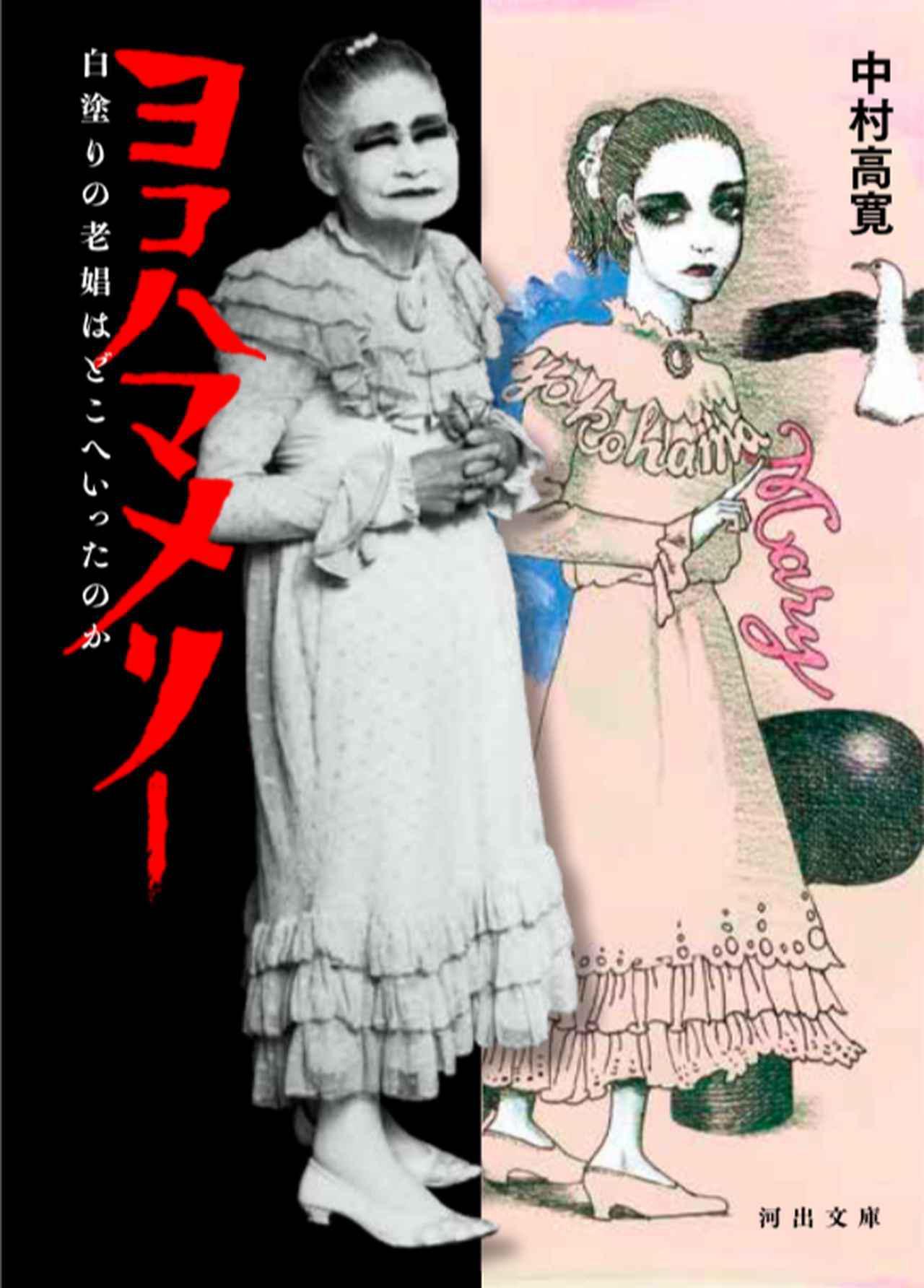 画像: 中村高寛監督の著書『ヨコハマメリー』書影 河出文庫