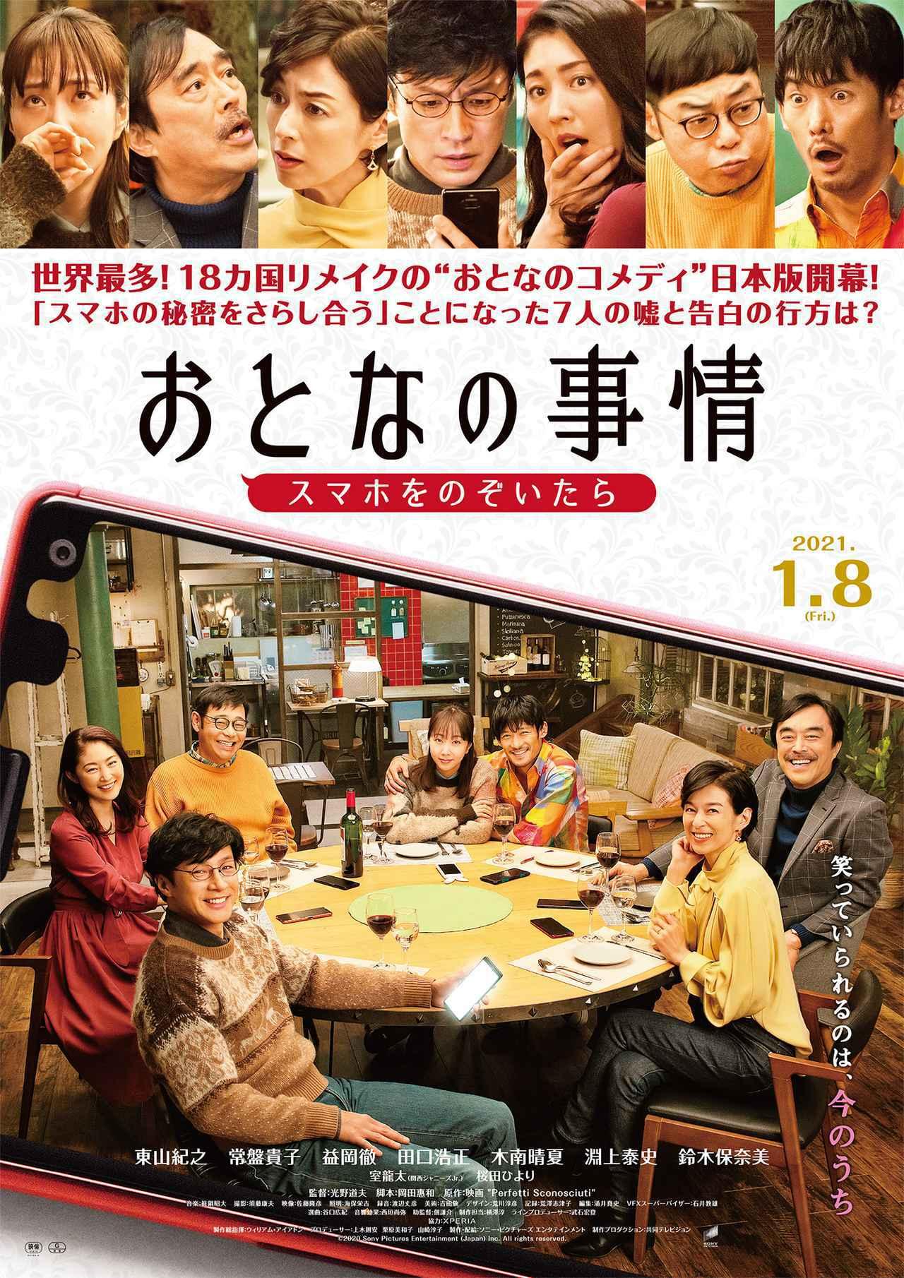 画像: (C) 2020 Sony Pictures Entertainment (Japan) Inc. All rights reserved.