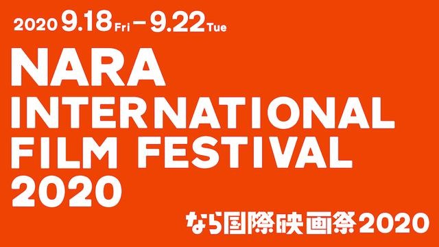 画像: なら国際映画祭 Nara International Film Festival
