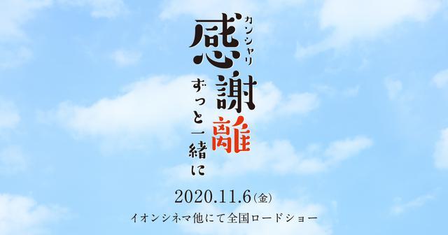 画像: 映画『感謝離 ずっと一緒に』公式サイト 2020年11月6日公開