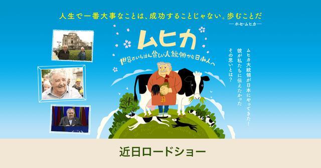 画像: 映画『ムヒカ 世界でいちばん貧しい大統領から日本人へ』公式サイト