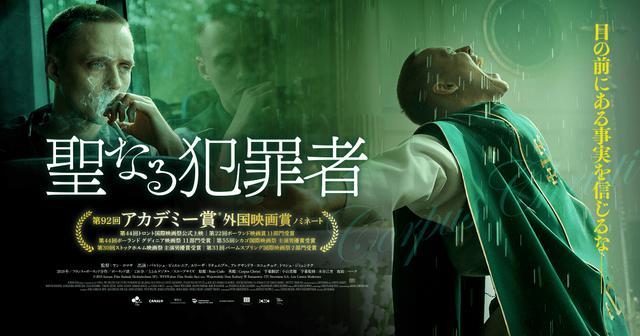 画像: 映画『聖なる犯罪者』公式サイト