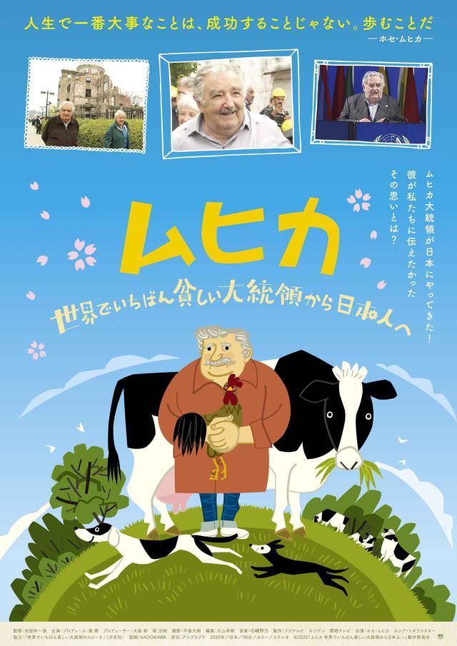 """画像: ベストセラー絵本を生み出した感動のスピーチから8年!ムヒカが日本人に伝えた""""いのちの言葉""""とは『ムヒカ 世界でいちばん貧しい大統領から日本人へ』"""