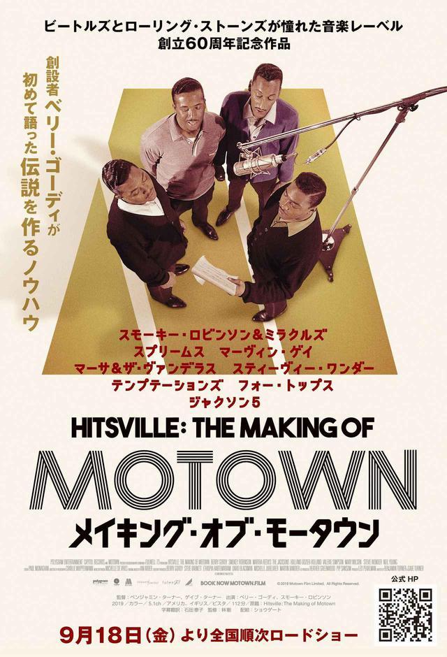 画像1: ©2019 Motown Film Limited. All Rights Reserved.