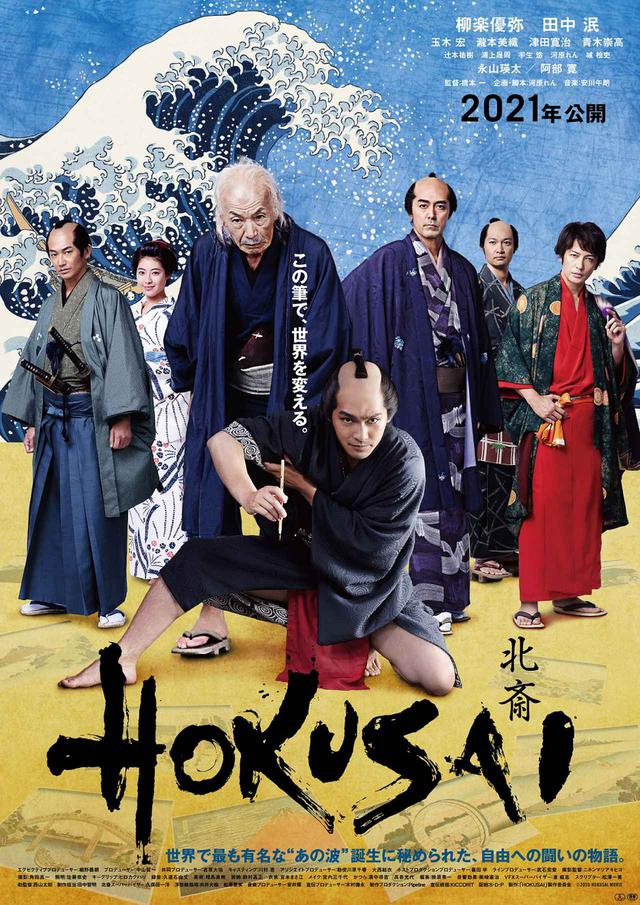 画像2: ©2020 HOKUSAI MOVIE