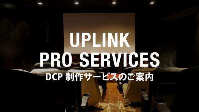 画像: プロサービス - DCP制作 | UPLINK
