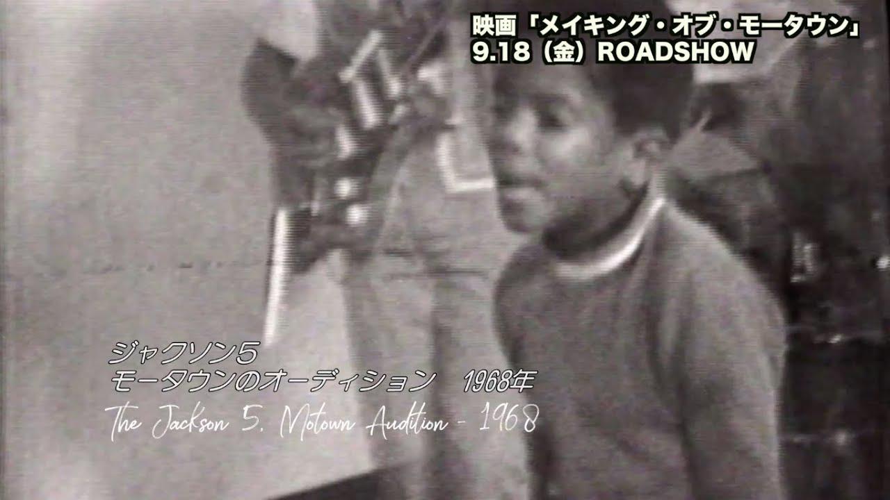 画像: 映画『メイキング・オブ・モータウン』9月18日(金)マイケル・ジャクソン伝説の原点!ジャクソン5オーディション映像解禁 youtu.be
