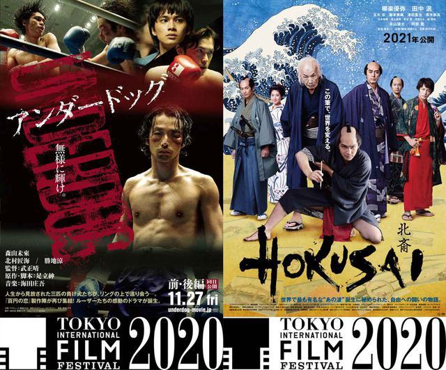 画像: 東京国際映画祭2020-オープニング作品は武正晴監督『アンダードッグ』、クロージング作品は橋本一監督の『HOKUSAI』に決定!