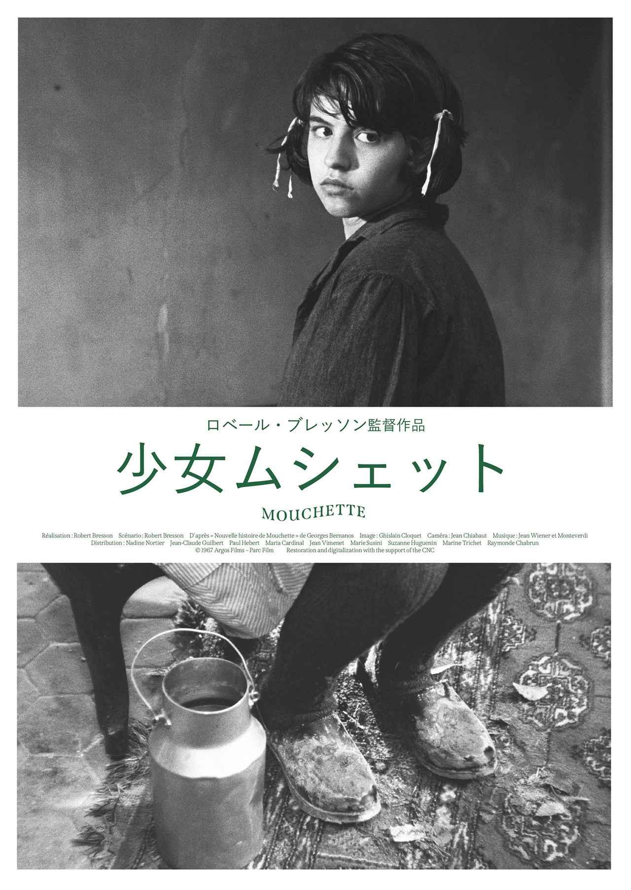 画像: 『少女ムシェット』チラシ・ビジュアル(表)