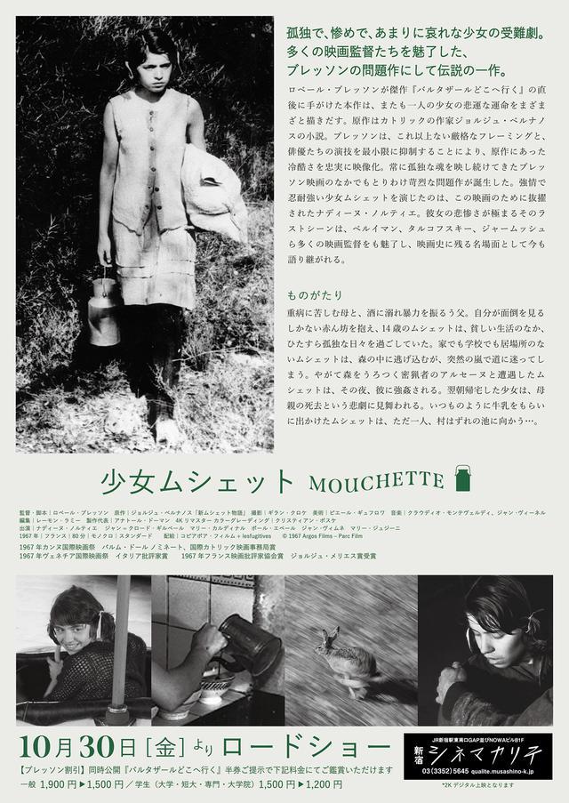 画像: 『少女ムシェット』チラシ・ビジュアル(裏)