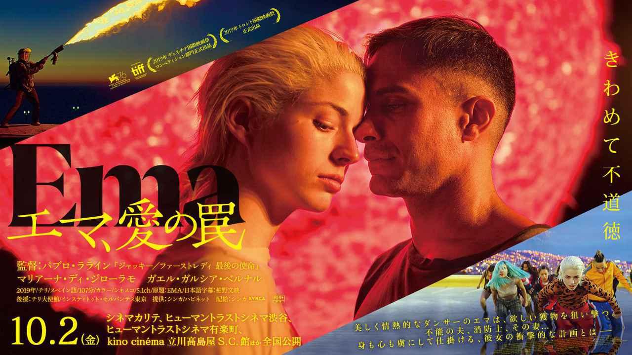 画像: 映画『エマ、愛の罠』公式サイト