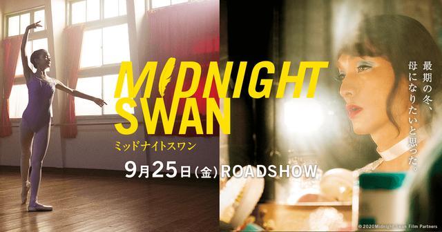 画像: 映画『ミッドナイトスワン』公式サイト|2020年9月25日(金)ROADSHOW