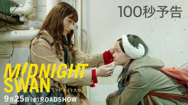 画像: 9月25日公開『ミッドナイトスワン』100秒予告 youtu.be