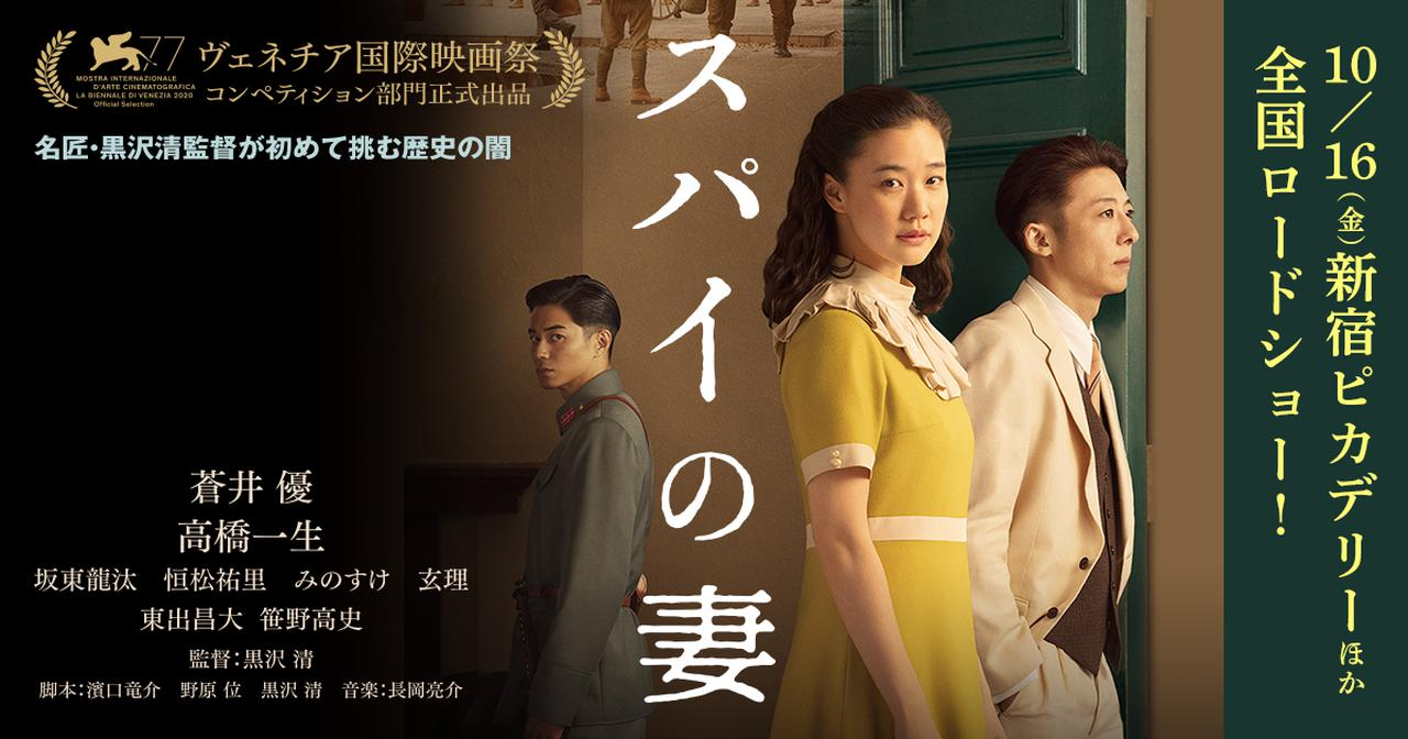 画像: 映画『スパイの妻』10.16(金)公開