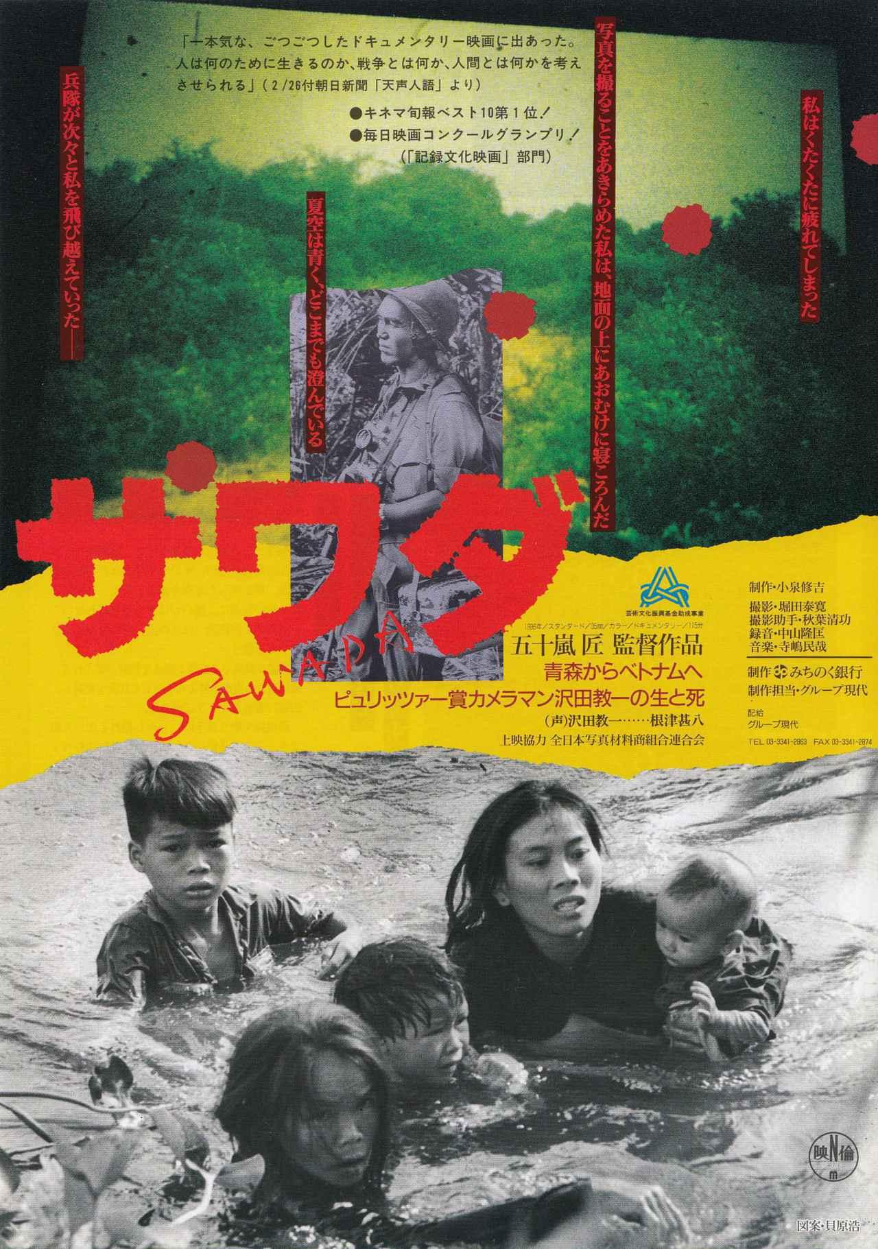 画像: ピューリッツァー賞などに輝く報道カメラマン 沢田教一。没後50年-『SAWADA』35mmフィルムでのリバイバル公開が決定!