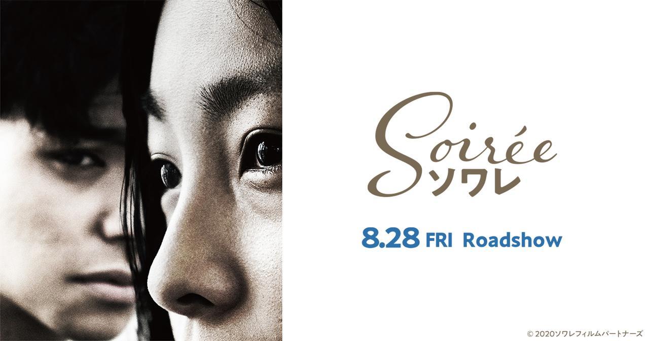 画像: 映画『ソワレ』 | 8.28 FRI  Roadshow