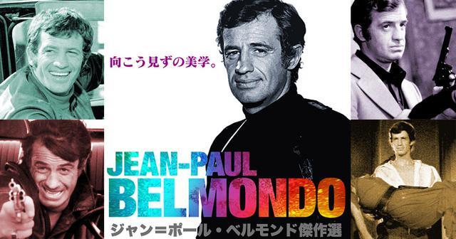 画像: 『ジャン=ポール・ベルモンド傑作選』公式サイト