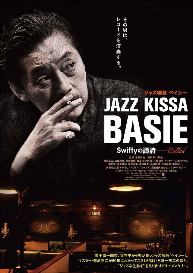 """画像1: 東京の夜を見続けてきた星野哲也が、世界中から客が集う伝説のジャズ喫茶「ベイシー」を映画化!こだわり抜いた""""聴く映画""""づくりを語る。"""