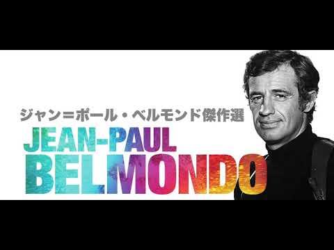 """画像: すべての""""カッコいい""""の原点。伝説のスター、再発見。「ジャン=ポール・ベルモンド傑作選」予告 youtu.be"""
