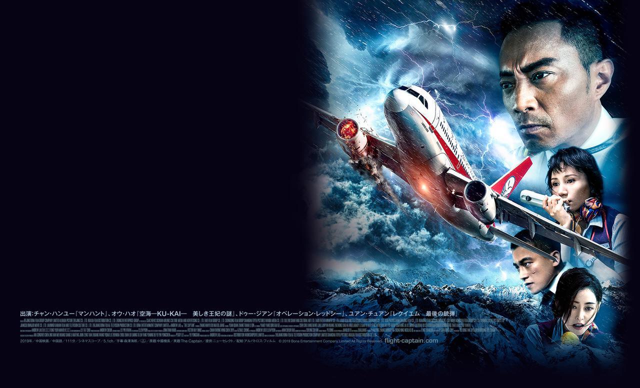 画像: 映画『フライト・キャプテン 高度1万メートル、奇跡の実話』公式サイト