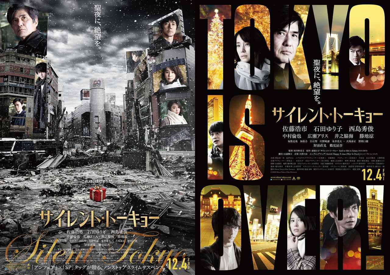 画像: Ⓒ2020 Silent Tokyo Film Partners