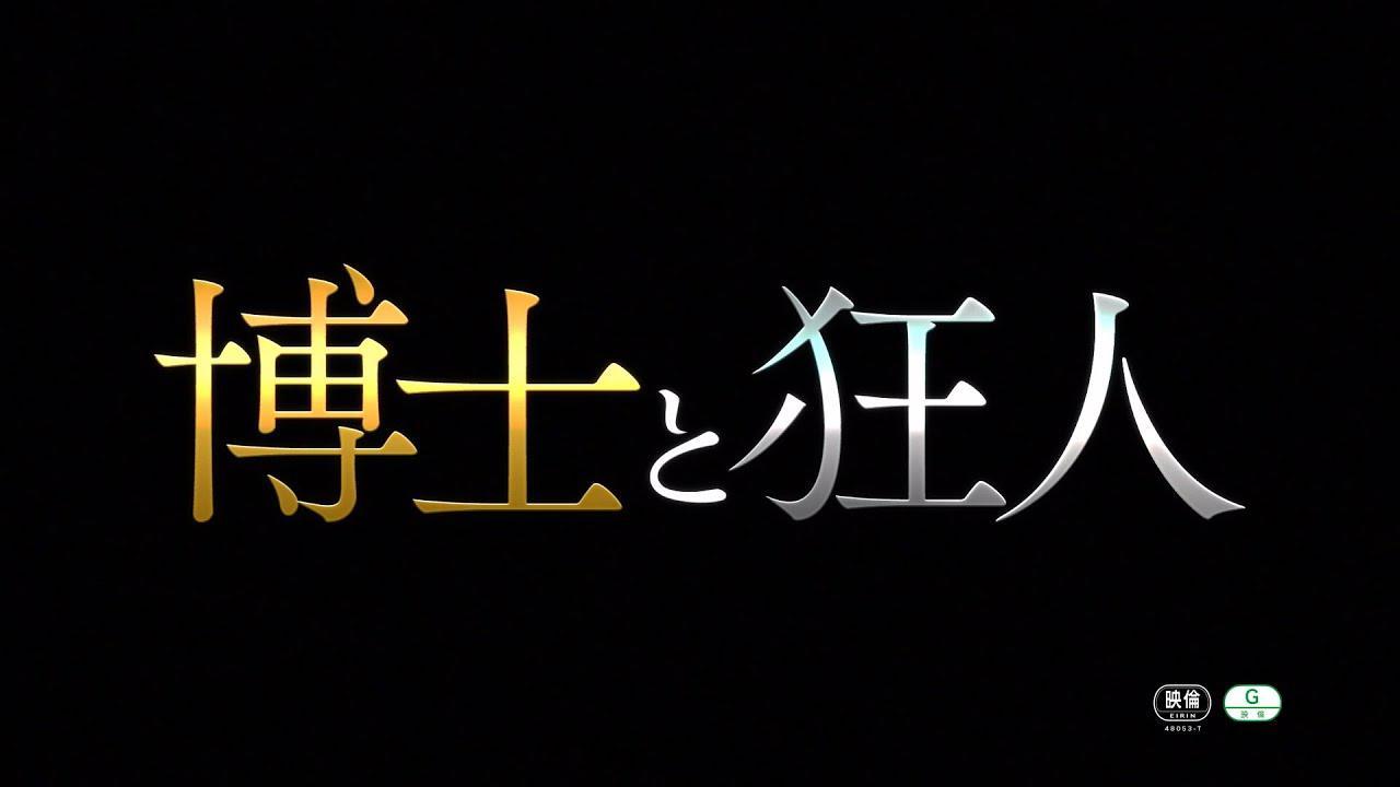 画像: 映画『博士と狂人』 youtu.be