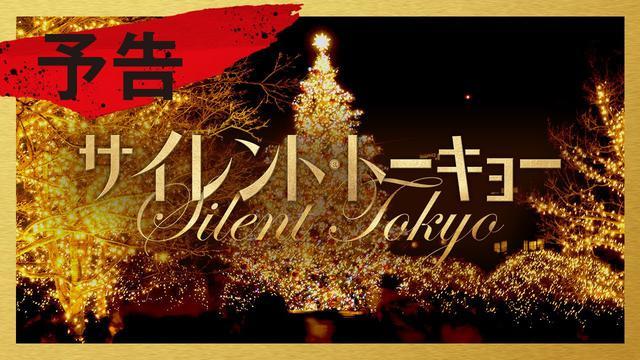 画像: 映画『サイレント・トーキョー』予告 2020年12月4日(金)公開 www.youtube.com