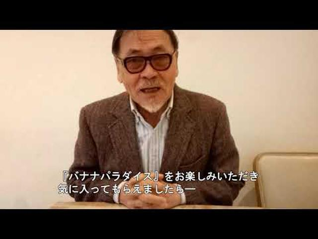 画像: 台湾映画のレジェンド-ワン・トン(王童)監督『バナナパラダイス』 日本公開に寄せたメッセージ動画 youtu.be