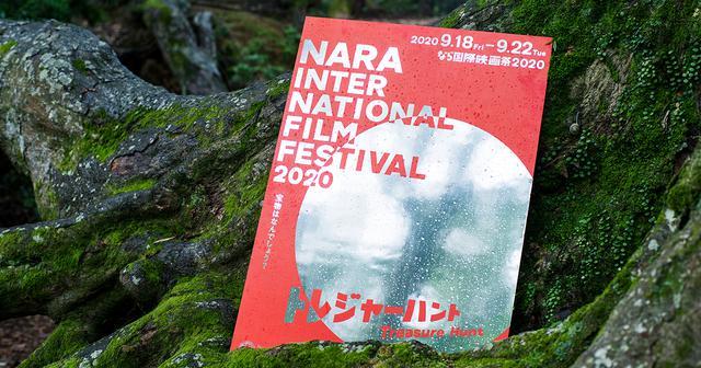 画像: なら国際映画祭2020