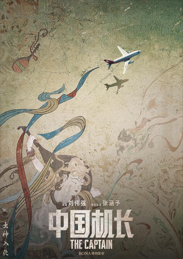 画像2: 『フライト・キャプテン 高度1万メートル、奇跡の実話』 10/2(金)公開
